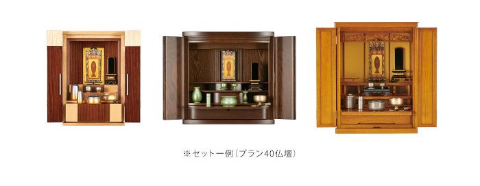 お仏壇と仏具の組み合わせで迷わせません
