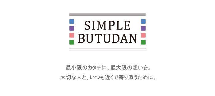 シンプル仏壇 ロゴ