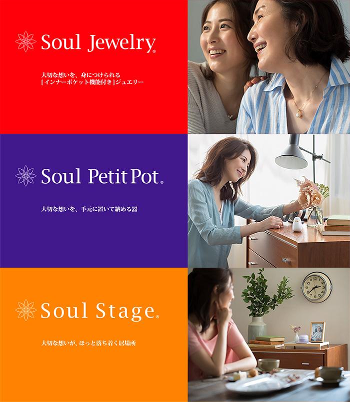 3つの 「Soul シリーズ」
