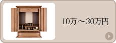 10万〜30万円