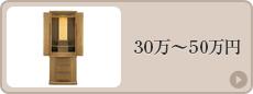 30万〜50万円