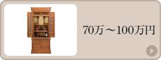 70万〜100万円