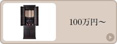 100万円〜