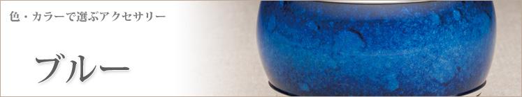色・カラーで選ぶ ブルー