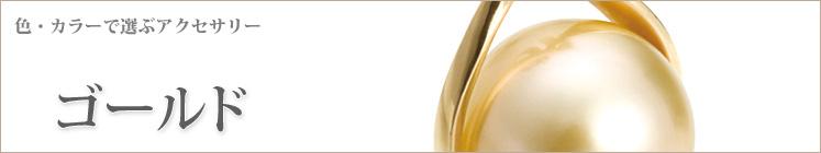 色・カラーで選ぶアクセサリー・ゴールド