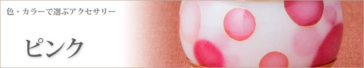 色・カラーで選ぶアクセサリー・ピンク