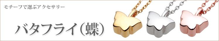 モチーフで選ぶアクセサリー・バタフライ(蝶)
