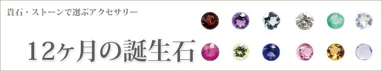 貴石・ストーンで選ぶアクセサリー・12ヶ月の誕生石