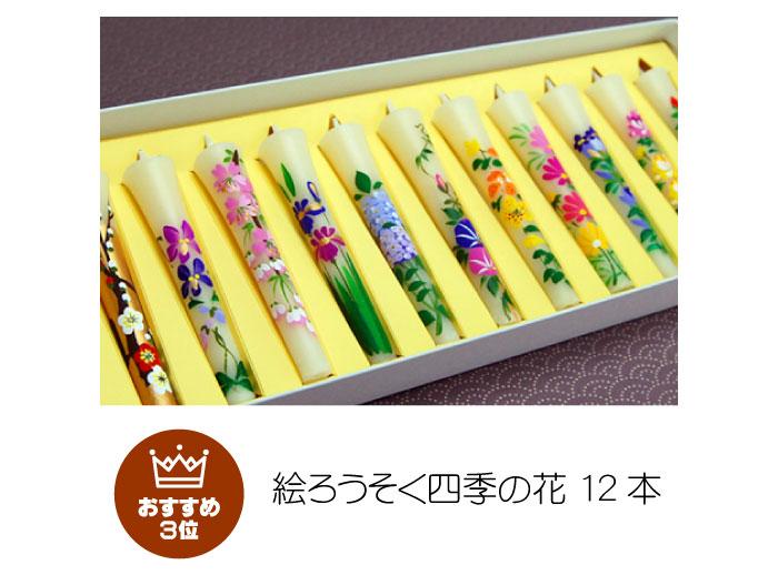 絵ろうそく四季の花12本