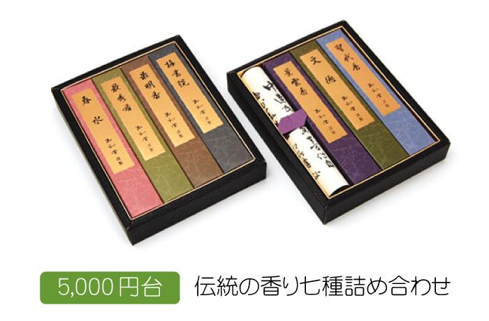 伝統の香り七種詰め合わせ