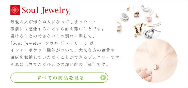soul jewelry 遺骨ペンダントのご紹介