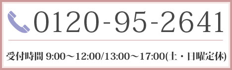 0120-95-2641