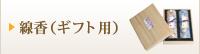 線香(ギフト用)