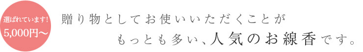 5,000円〜送料無料