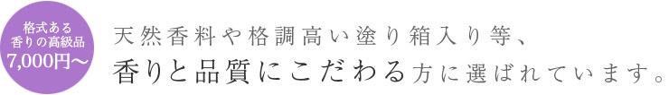 7,000円〜送料無料
