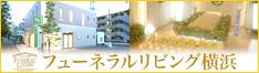 フューネラルリビング横浜