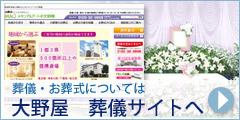 メモリアルアートの大野屋 葬儀サイト