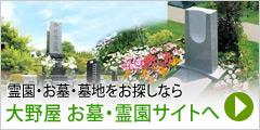 メモリアルアートの大野屋のお墓・霊園サイト