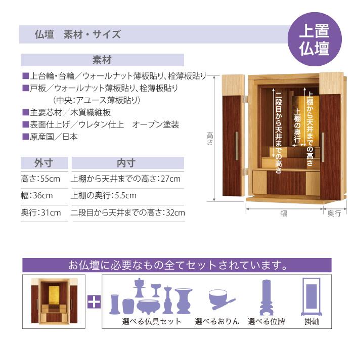 仏壇 素材・サイズ