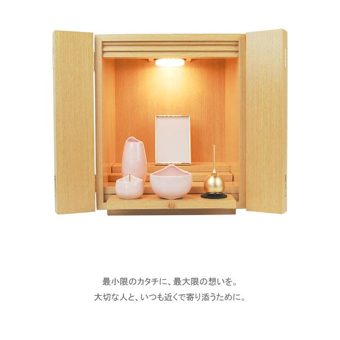 明確な予算・セットで選びやすい仏壇 大野屋のシンプル仏壇