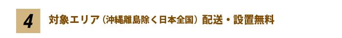 対象エリア(沖縄離島除く日本全国)配送・設置無料