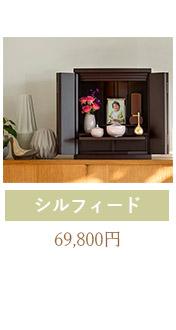 シンプル仏壇 フォトフレームタイプ