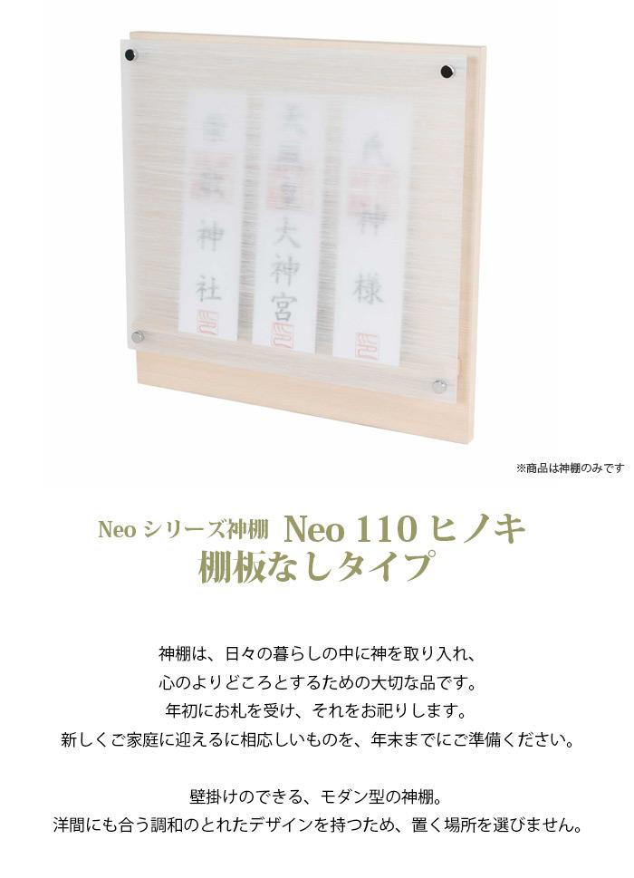 Neoシリーズ神棚 Neo 110 ヒノキ 棚板なしタイプ