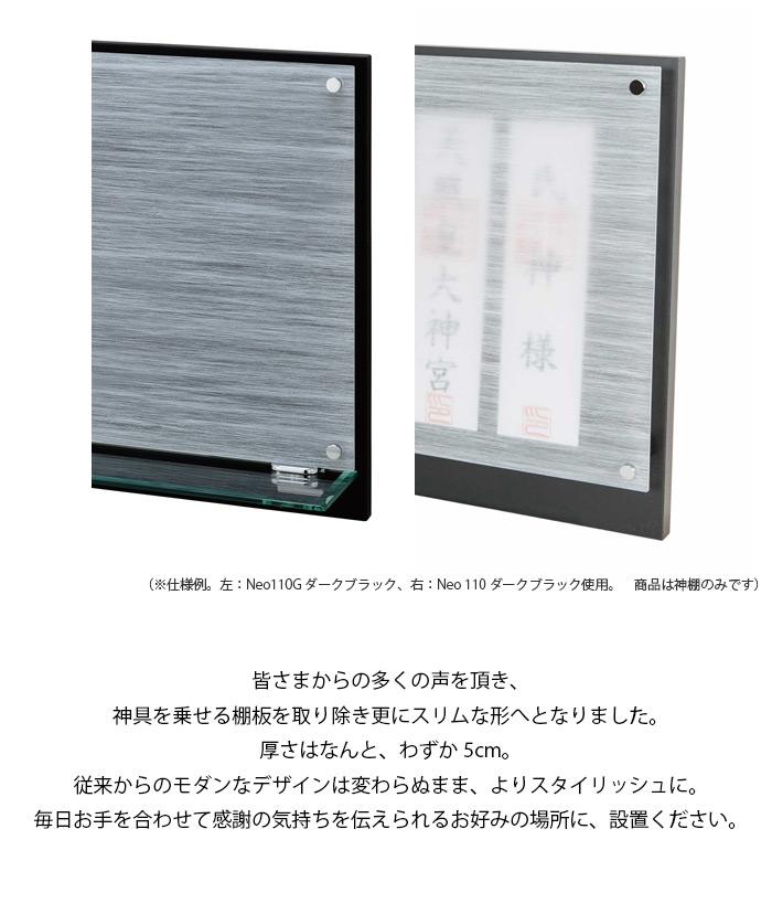 Neoシリーズ神棚 Neo 110 ダークブラック 棚板なしタイプ
