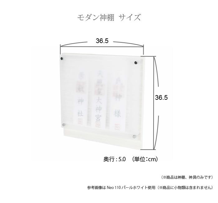 Neoシリーズ神棚 Neo 110 ダークブラック 棚板なしタイプ サイズ