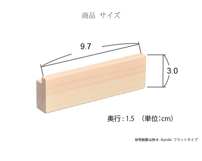 モダン御札受け 神木-Kamiki- リブタイプ