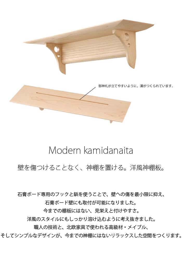静岡木工 モダン神棚 メイプルセット No.5