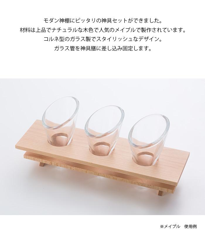 静岡木工 モダン神棚 ウォールナットセット No.8