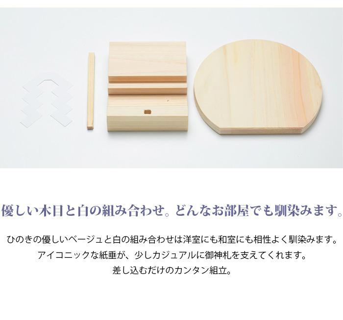 静岡木工 お札立て かみさまと紙垂