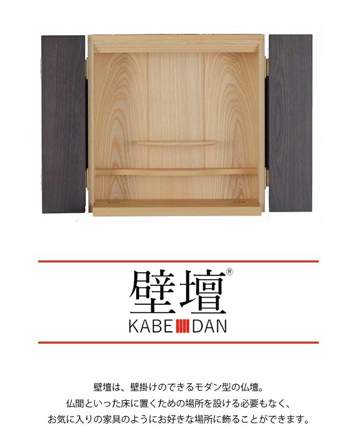 KABEDAN 壁壇 壁掛け式仏壇
