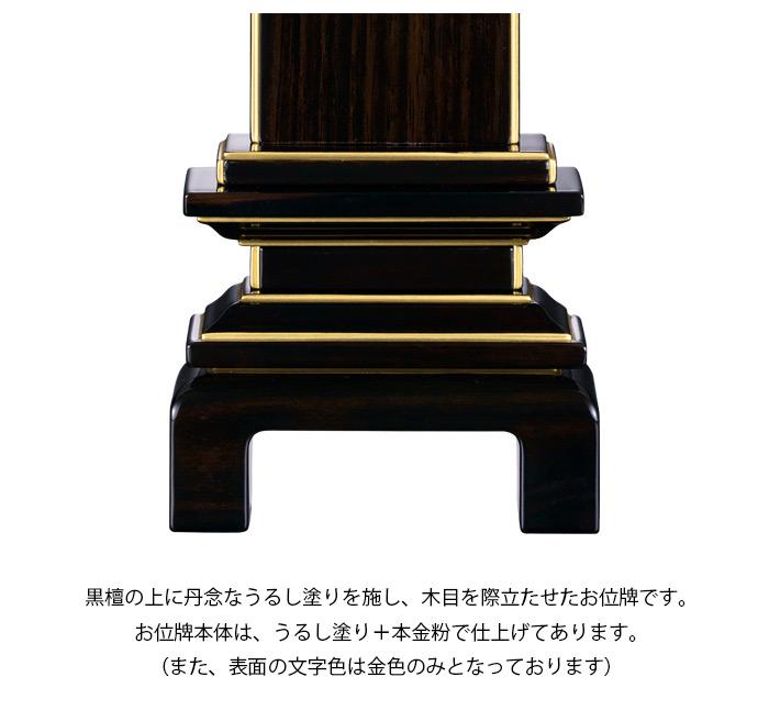 唐木位牌 京の梅漆仕上げ 黒檀
