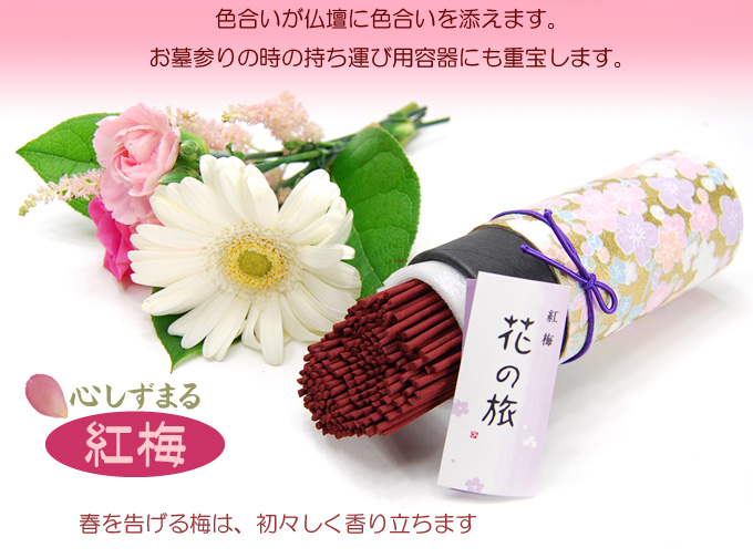 春を告げる梅は、初々しく香り立ちます筒型の容器はそのまま線香立てとしても使え、千代紙の華やかな