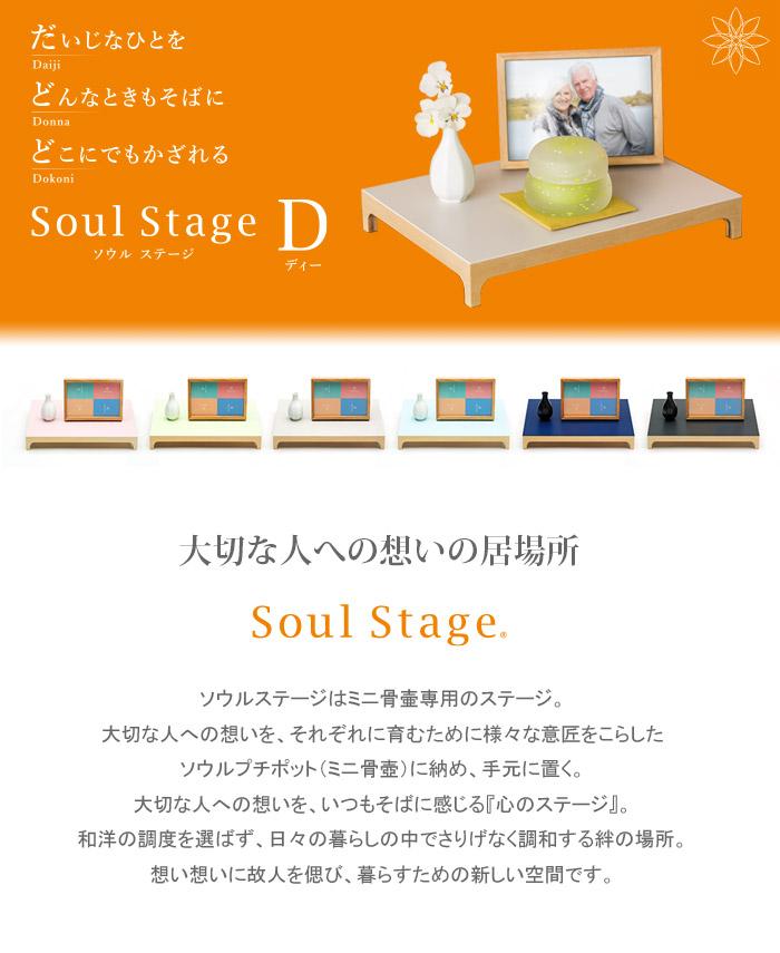 soul stage d