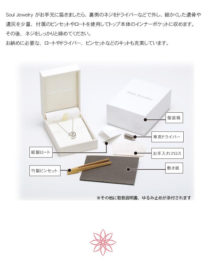 遺骨ペンダント Soul Jewelry オープンハートK18ホワイト