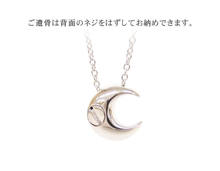 遺骨ペンダント Soul Jewelry クレッセント シルバー925