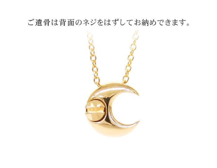 遺骨ペンダント Soul Jewelry クレッセント K18イエロー