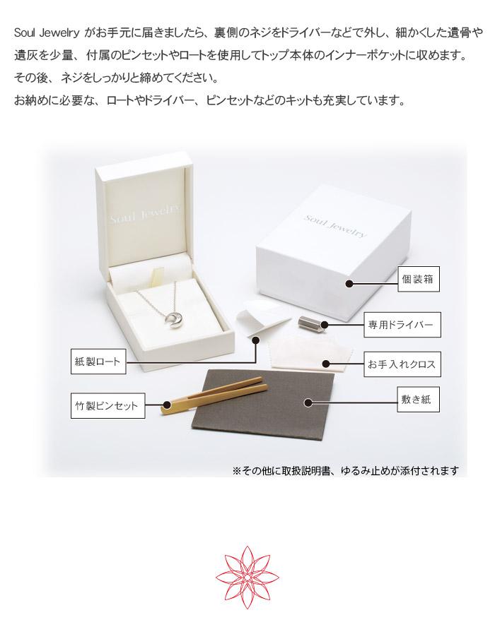 遺骨ペンダント Soul Jewelry クレッセント K18ローズ
