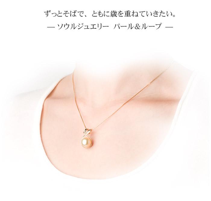 遺骨ペンダント Soul Jewelry パール&ループ ゴールドパール