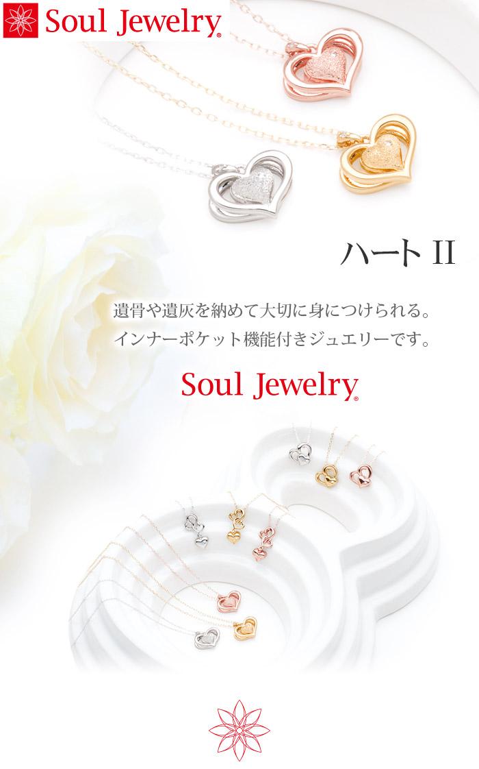遺骨ペンダント Soul Jewelry ハートII K18ホワイト