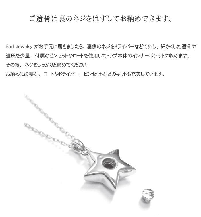 遺骨ペンダント Soul Jewelry スター K18ホワイト