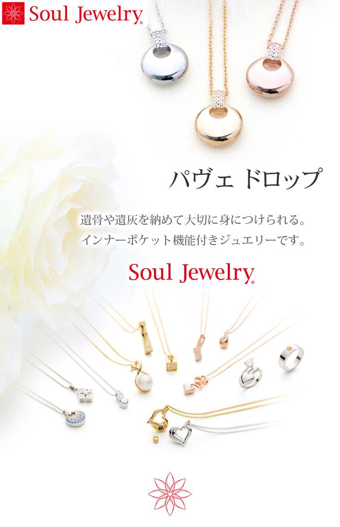 遺骨ペンダント Soul Jewelry パヴェ ドロップ K18ホワイト
