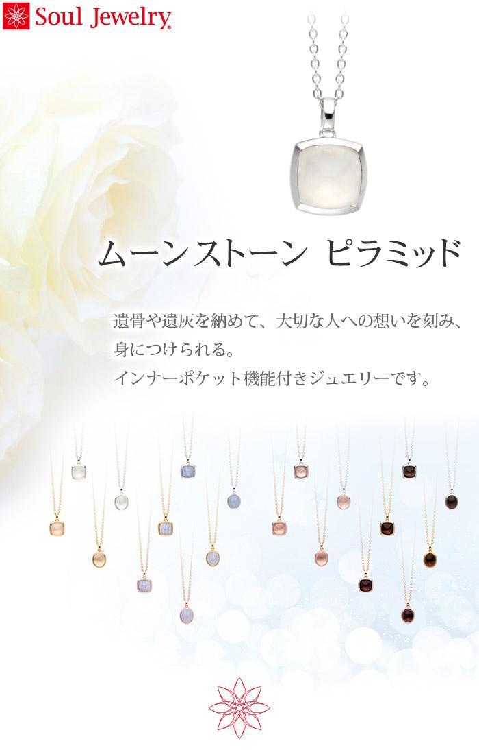 遺骨ペンダント Soul Jewelry カラーストーン ムーンストーン K18ホワイト