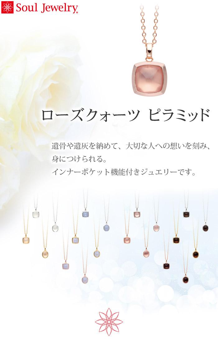 遺骨ペンダント Soul Jewelry カラーストーン ローズクォーツ K18ローズ