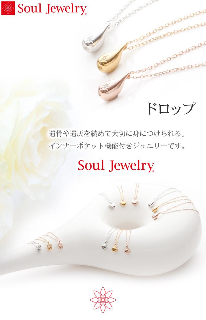 遺骨ペンダント Soul Jewelry ドロップ K18ホワイト