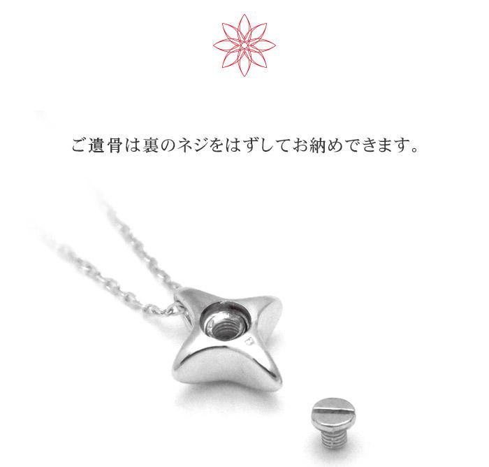 遺骨ペンダント Soul Jewelry スタイリッシュクロス K18ホワイト