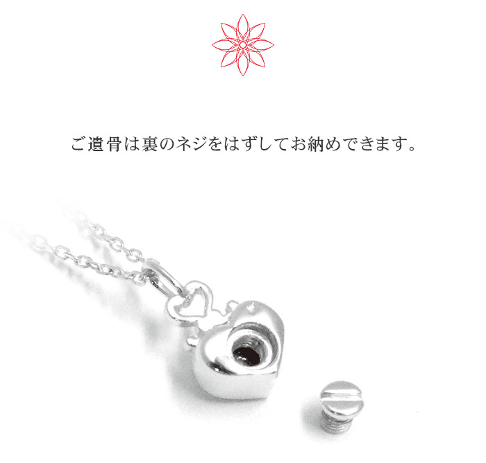 遺骨ペンダント Soul Jewelry クラウンハート K18ホワイト